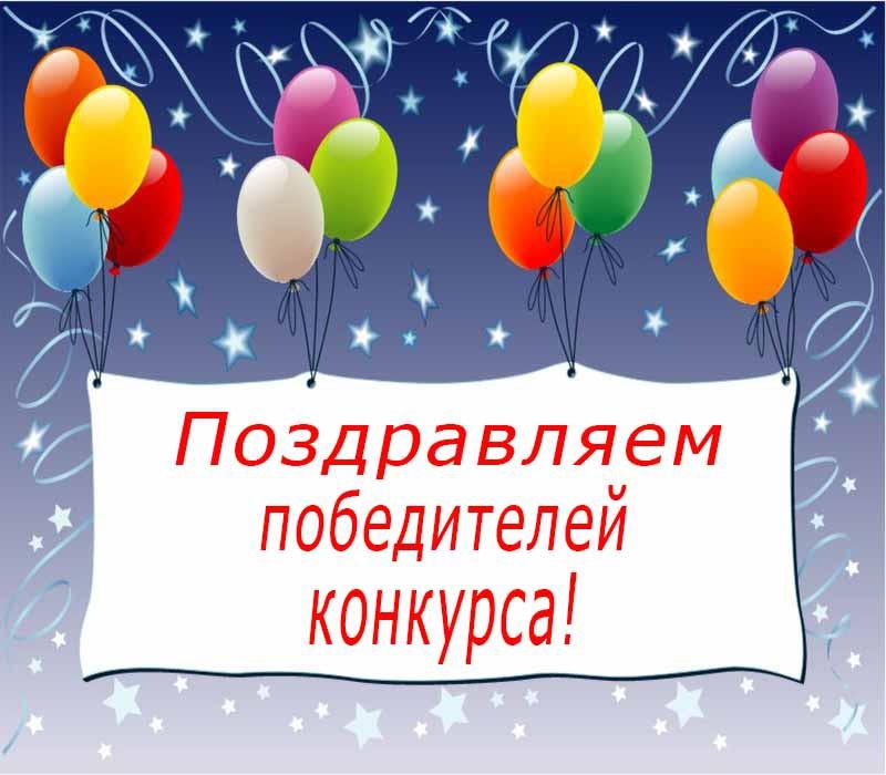 Поздравления с победой в педагогическом конкурсе